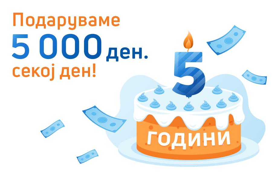 Го прославуваме 5-тиот роденден со 5 000 денари секој ден!