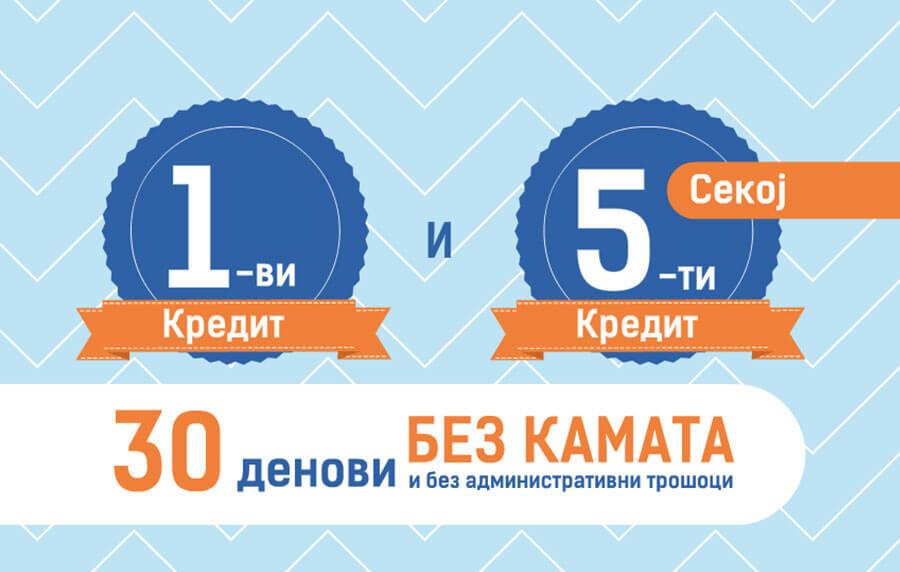 30 дена без камата за 1-виот и секој 5-ти кредит Credissimo до плата