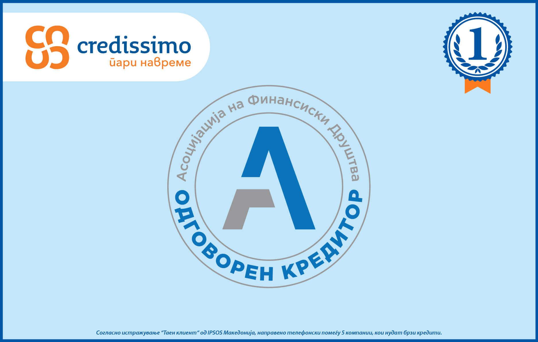 Credissimo е официјален член на Асоцијацијата на Финансиски Институции
