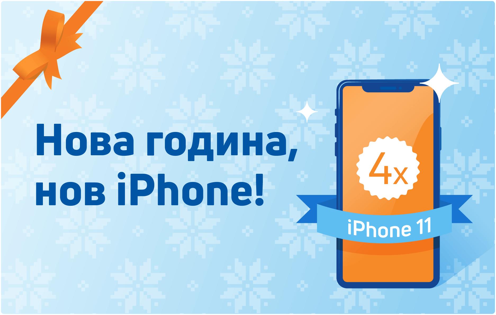 Добиј iPhone 11 со Credissimo!