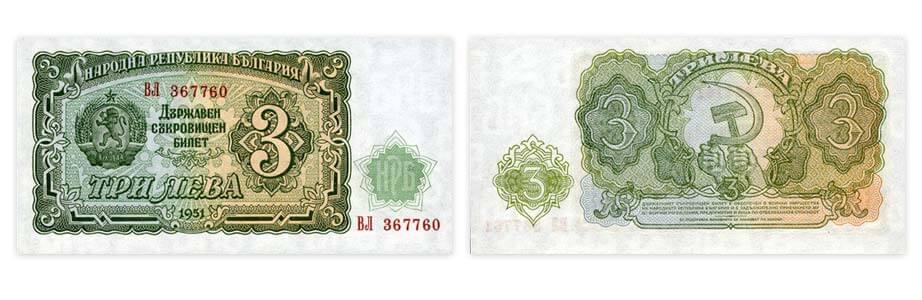 банкнота од 3 лева, Бугарија